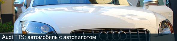 Audi с автопилотом, часть I
