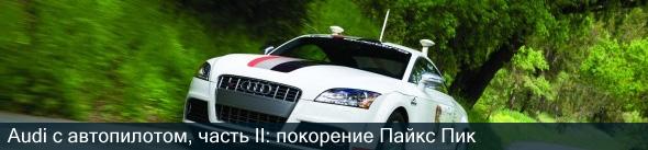 Audi с автопилотом, часть II