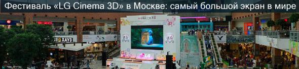 Фестиваль «LG Cinema 3D» в Москве