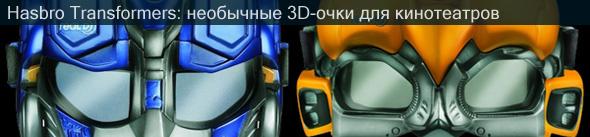 Hasbro Transformers: необычные 3D-очки для кинотеатров