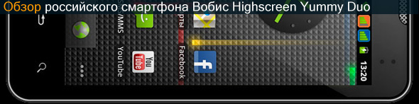 Обзор российского смартфона Вобис Highscreen Yummy Duo